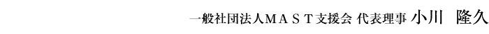 一般社団法人MAST支援会 代表理事 小川 隆久